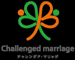 チャレンジド・マリッジ